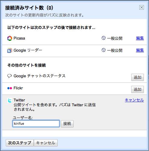 GoogleBuzz2