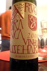2008 勝沼醸造アルガブランカ・ヴィニャル・ イセハラ (Aruga Branca Vinhal Isse'hara)