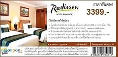 โรงแรมเรดิสัน กรุงเทพ Radisson Hotel Bangkok, ถนนริมคลองบางกะปิ มอบส่วนลดพิเศษ