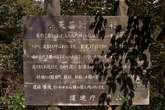 天石門別神社 #1