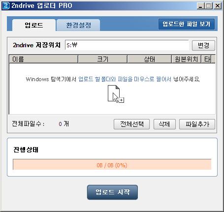 세컨드라이브 업로더 PRO