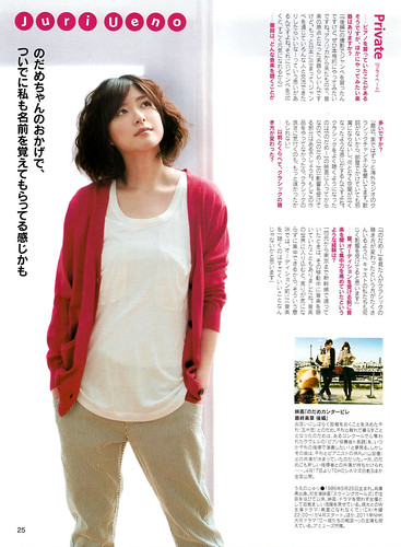Audition (2010/05) P.25