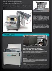Μηχανήματα στεγνώματος - γυαλίσματος