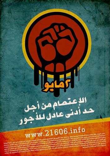 في 2 مايو الإعتصام من أجل حد أنى عادل للأجور
