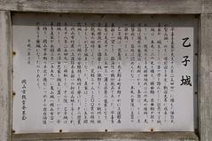 乙子城跡 #1