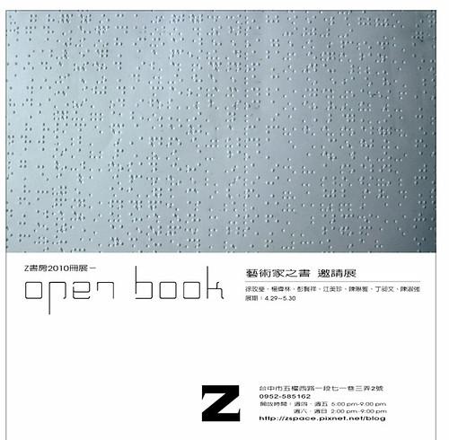 Z書房2010冊展    OPEN BOOK     藝術家之書邀請展