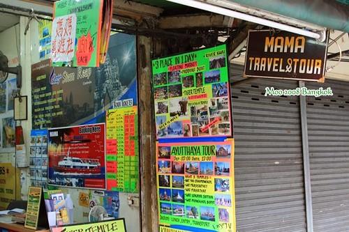 Dammnoen Saduak Floating Market-25