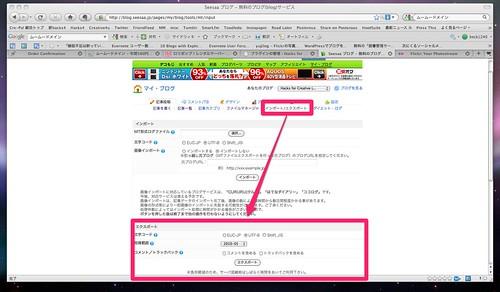 Seesaa ブログ - 無料のブログ(blog)サービス