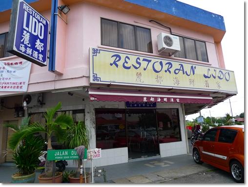 Lido Restaurant @ Sitiawan