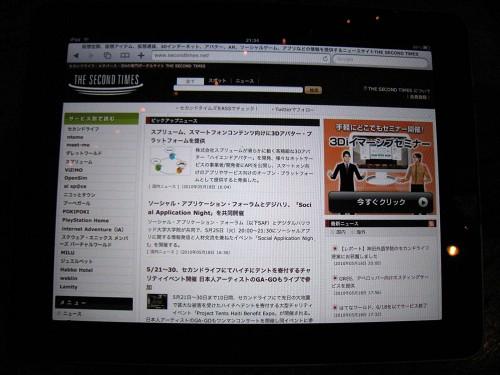 20100518_Metabars4