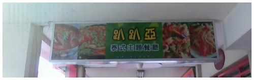 泰式料理.jpg