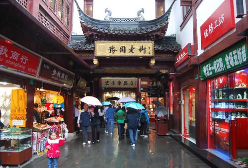 i21 - Yùyúan Bazaar Gate