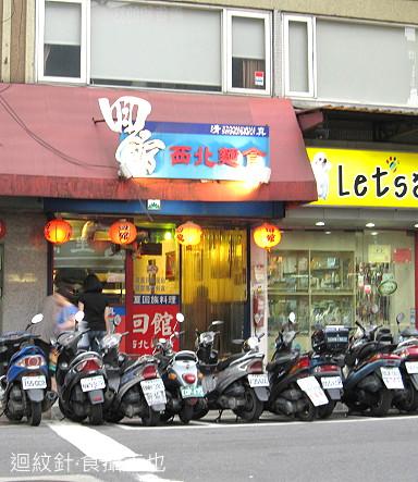 回館西北麵食店面