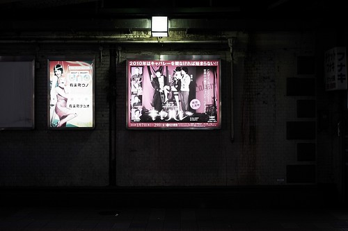 高架下の広告