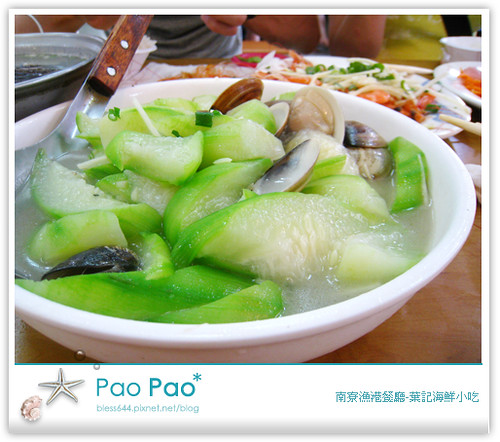 南寮漁港餐廳-葉記海鮮小吃(絲瓜炒蛤蜊)