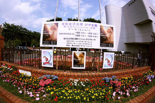 mini garden infront joshi bunka daigaku