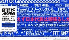 4703214394 b93cf802ae m [OTBブログ]W杯2010 サッカー日本代表カメルーン戦勝利!