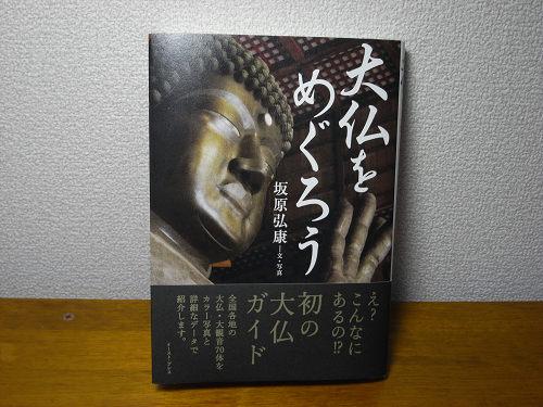 【書評】日本初の大仏ガイドブック『大仏をめぐろう』