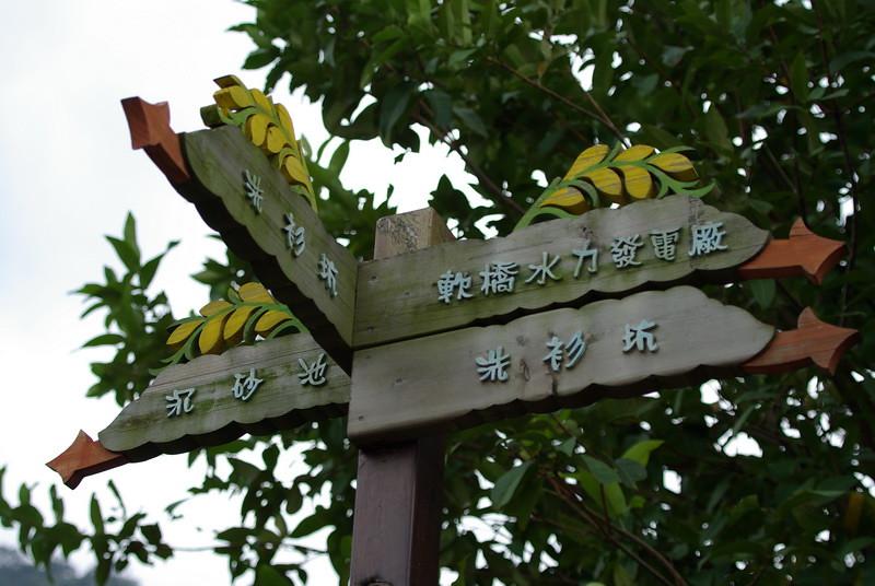 20101030軟橋社區隨拍