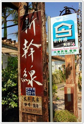 新幹線列車站民宿餐廳_2649