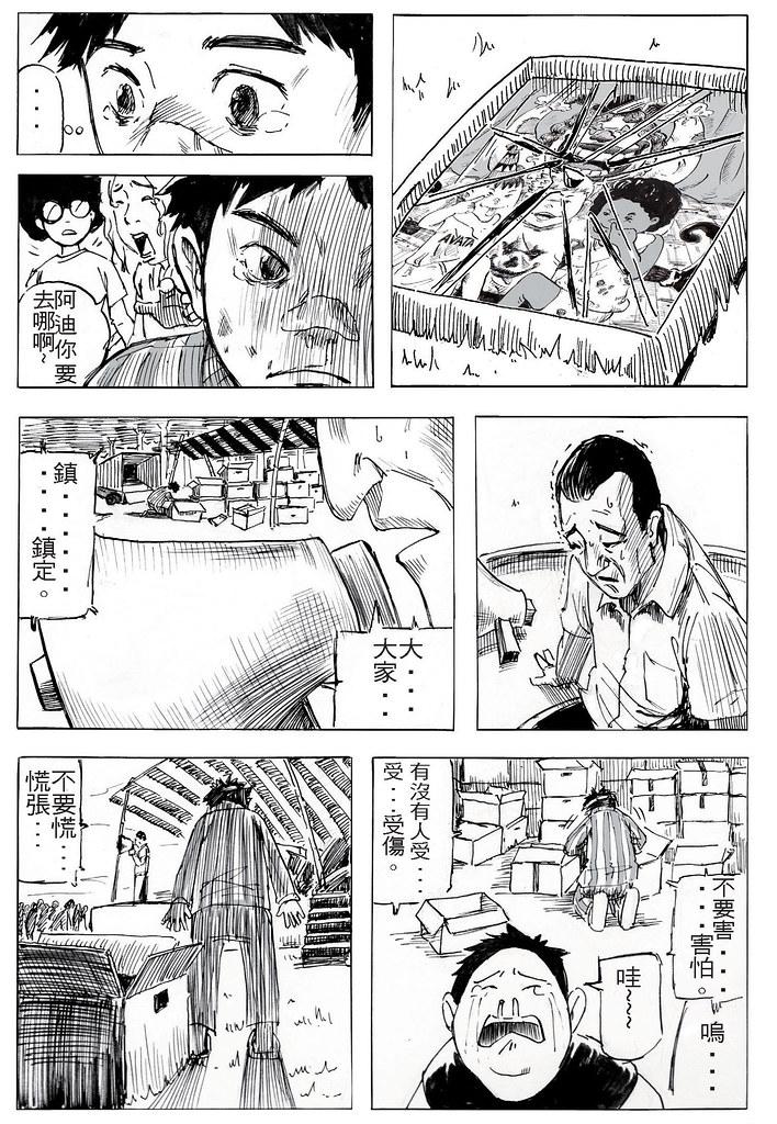 BLUE JOKER_頁面_48