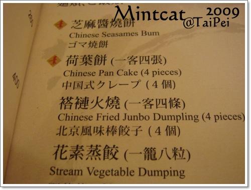 北京御廚美食 都一處@台北