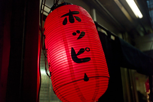JC0131.116 東京都新宿区想い出横町 sn35#
