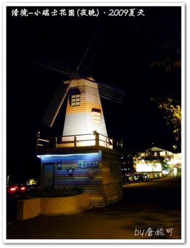 唐妮可☆吃喝玩樂過生活 拍攝的 20090802_清境小瑞士花園(夜晚)12。