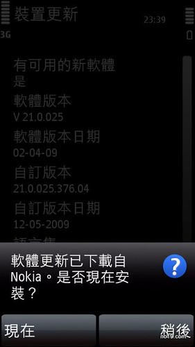 軟體更新已下載 - Screenshot0161