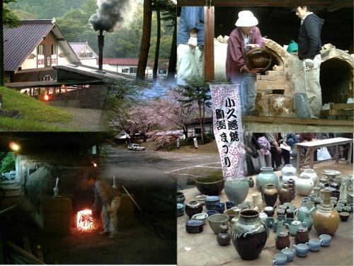 【北日本を代表する陶芸の里・小久慈焼陶芸苑へ!】へリンク