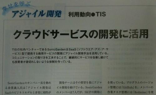 日経コンピュータ(2010/02/17号)