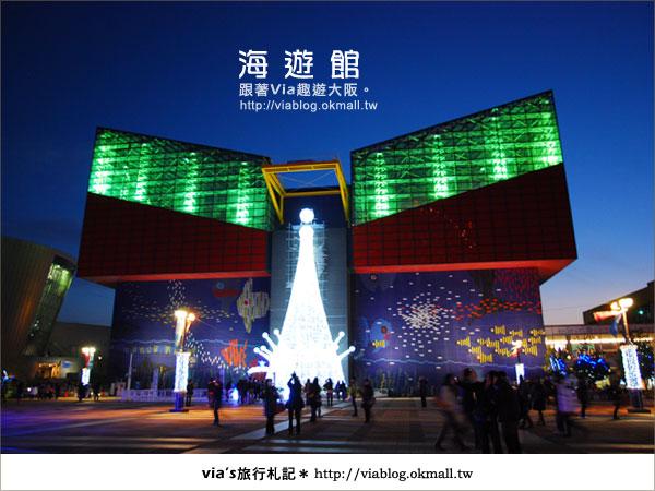 【via關西冬遊記】世界最大極的水族館~大阪海遊館2