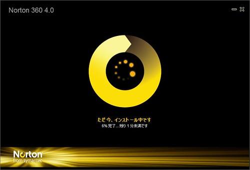 ノートン360 v4.0 6