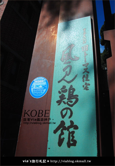 【via關西冬遊記】神戶北野異人館~風見雞館15