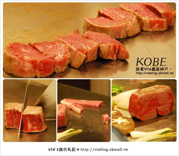 【via關西冬遊記】美味的神戶牛~Mouriyaモーリヤ神戶牛排21