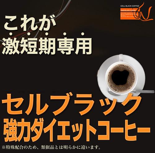 セルブラックコーヒー 通販 2