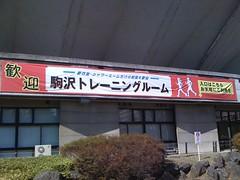 駒沢公園のトレーニングルーム