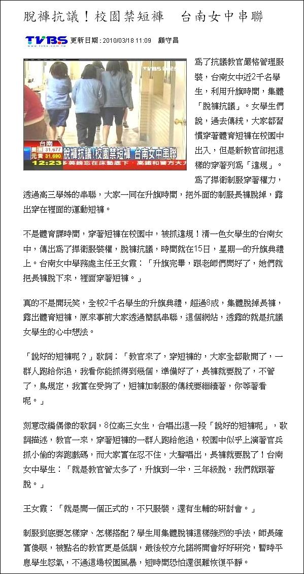 台南女中脫褲新聞
