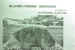 造山古墳発掘調査 #1