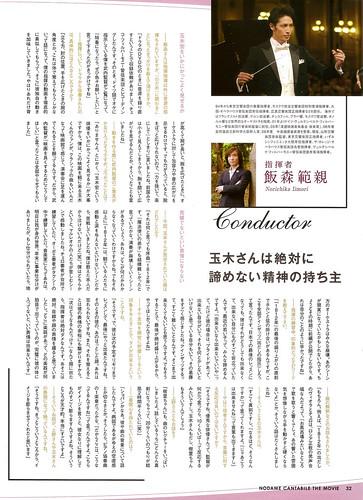 日本映画magazine vol13-p32