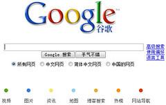 google-cn-new.png