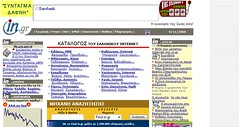 in.gr screenshot 1999