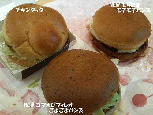 マクドナルドの日本の味