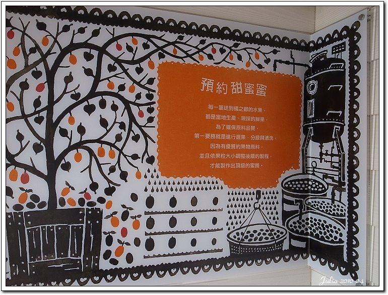 橘之鄉 (3)