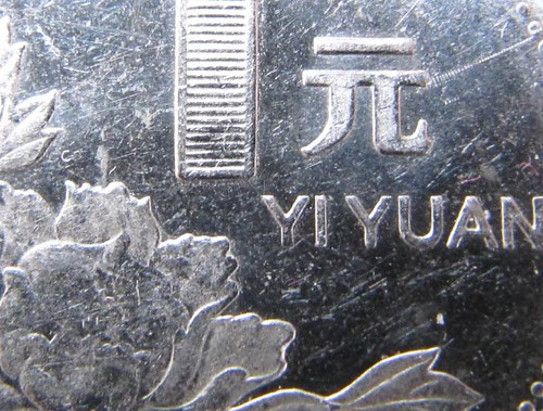 Chinese 1 Yuan Coin, Macro Photo by http://klarititemplateshop.com/, on Flickr