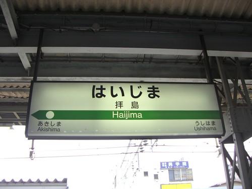拝島駅/Haijima Station