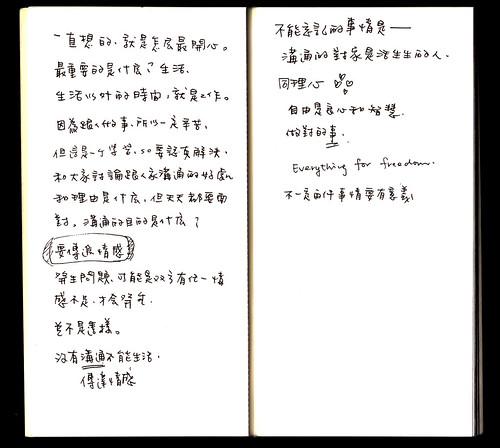 20100514演講-3 by catrain