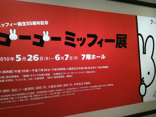 ゴーゴーミッフィー展(札幌)