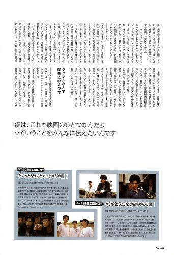GyaO (2010/07) P.24