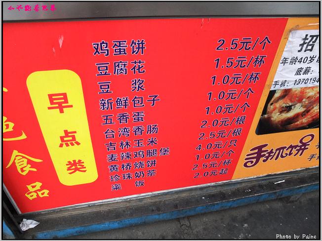 上海早餐小吃